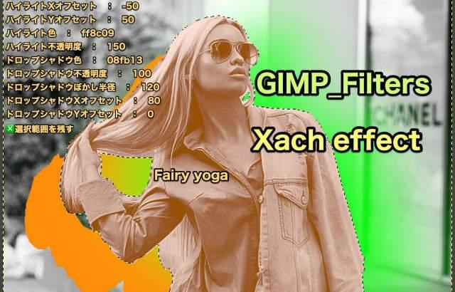 GIMP💙WordPress画像編集に使えるGIMPフィルター(Filters)_照明と投影(Light and Shadow)_Xach効果(半透明で立体的)【Xach effect】続**5篇ドロップシャドウXオフセット💘GIMP_Filters効果💖GIMP for Mac