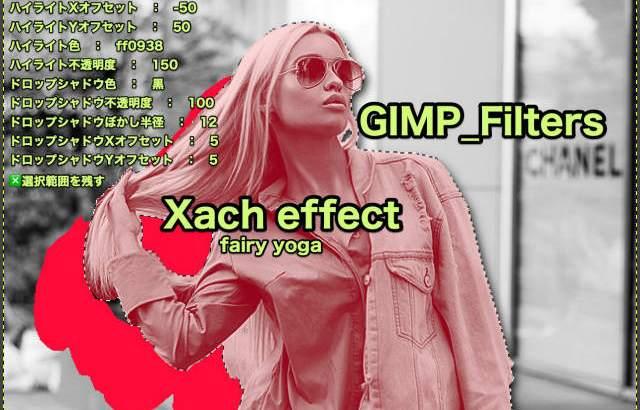 GIMP💙WordPress画像編集に使えるGIMPフィルター(Filters)_照明と投影(Light and Shadow)_Xach効果(半透明で立体的)【Xach effect】続篇ハイライトXオフセット💘GIMP_Filters効果💖GIMP for Mac