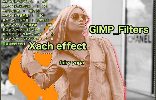 GIMP💙WordPress画像編集に使えるGIMPフィルター(Filters)_照明と投影(Light and Shadow)_Xach効果(半透明で立体的)【Xach effect】続続篇ドロップシャドウ色💘GIMP_Filters効果💖GIMP for Mac