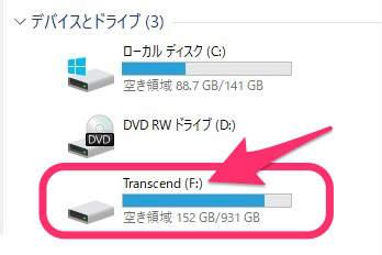 Windows10_ディスクFドライブをディスクEドライブにリネーム💖