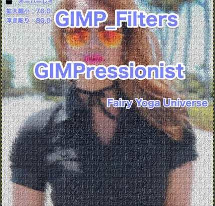 💖GIMP for Mac💘GIMP_フィルター効果(Filters)💚芸術的効果(Artistic)_GIMPressionist-絵のような処理【GIMPressionist】続**33篇_紙:burlap.pgm黄麻布❎階調を反転する💙