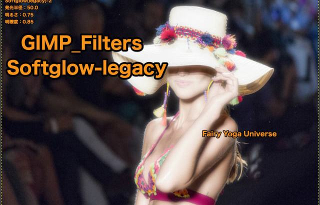 💖GIMP for Mac💘GIMP_フィルター効果(Filters)💚芸術的効果(Artistic)_柔らかい発光(従来版)【Softglow(legacy)】続続篇_発光半径①💙