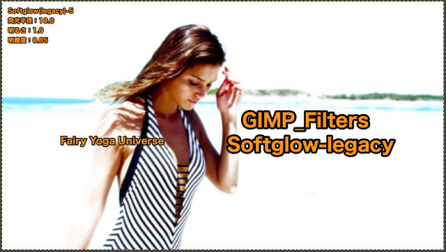 💖GIMP for Mac💘GIMP_フィルター効果(Filters)💚芸術的効果(Artistic)_柔らかい発光(従来版)【Softglow(legacy)】続**5篇_明るさ💙