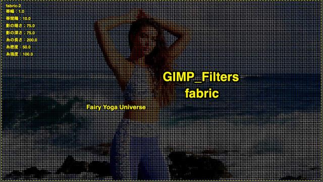 💖GIMP for Mac💘GIMP_フィルター効果(Filters)💚芸術的効果(Artistic)_織物【fabric】続続篇_帯幅①💙