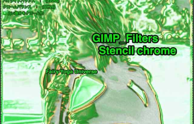 💖MacでGIMP💘画像フィルター効果(Filters)💚装飾(Decor)_ステンシルクローム(銀白色の金属処理)【Stencil chrome】続**8篇_クローム率💙