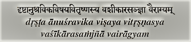 yoga_sutra_verse_1-15