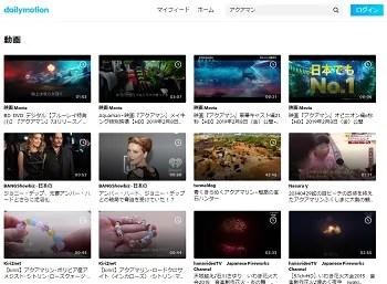 映画「アクアマン」動画をDailymotionで検索した結果
