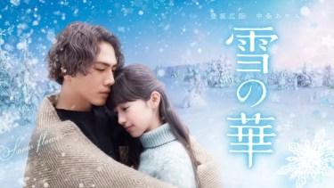 「雪の華」(映画)動画フル無料