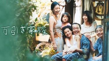 映画「万引き家族」動画フル無料