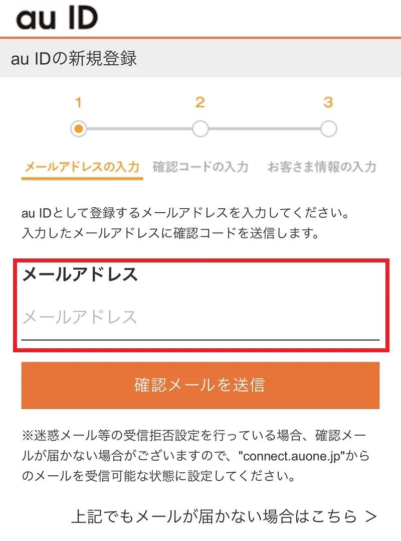 au IDを新規登録(auユーザー以外)3