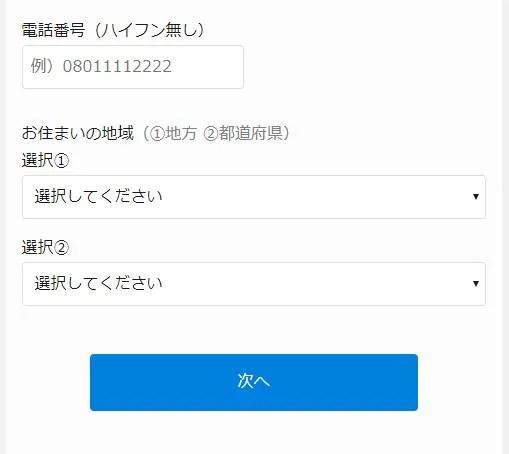 U-NEXT登録手順3