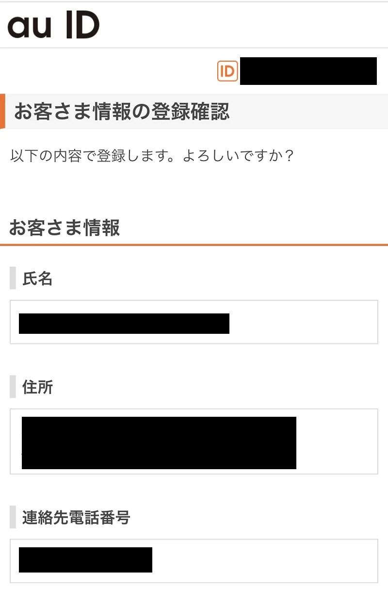 au IDを新規登録(auユーザー以外)15