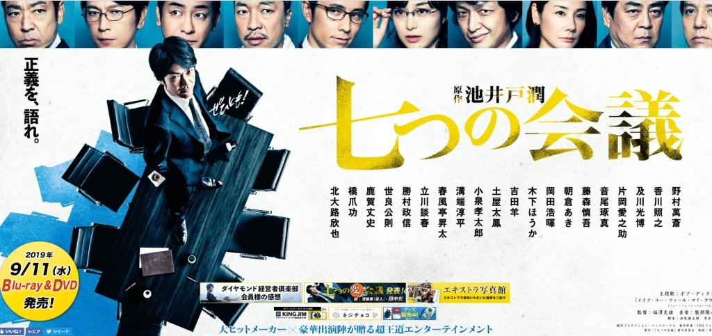 七つの会議(映画)動画配信フル無料