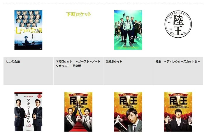 TSUTAYA TVで配信中の池井戸潤原作映画やドラマ