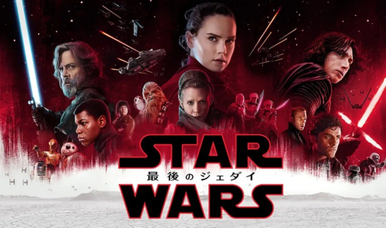 「スター・ウォーズ/最後のジェダイ」フル動画を無料視聴