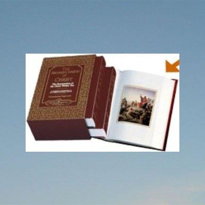 The Second Coming of Christ – Paramahansa Yogananda
