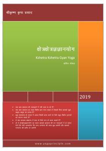 Kshetra Kshetragya Cover Page