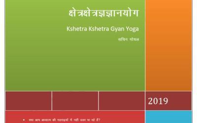 04 क्षेत्रक्षेत्रज्ञ ज्ञान योग – भगवद्गीता