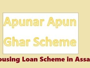 Assam Apunar Apun Ghar Scheme Apply Online