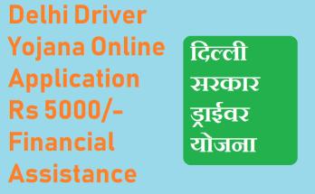 Delhi Driver Yojana Online Form 2020