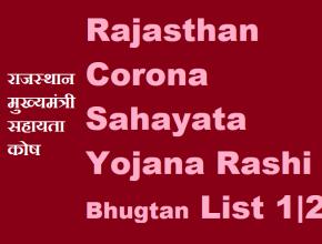 Rajasthan Corona Sahayata Yojana 2021