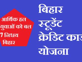 Bihar Student Credit Card Form 2021