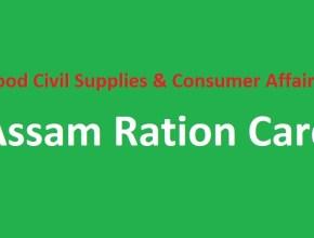 Assam Ration Card list 2020 new