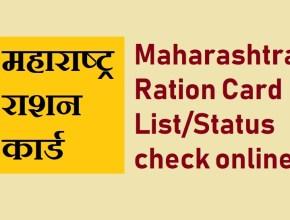 Maharashtra Ration Card