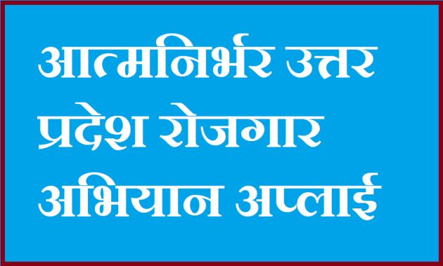 आत्मनिर्भर उत्तर प्रदेश रोजगार अभियान