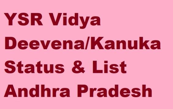 YSR Vidya Deevena Status 2020-21