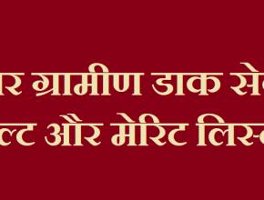 Bihar GDS Merit List 2021
