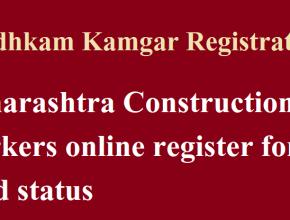 Bandhkam Kamgar Status 2021