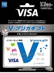 コンビニで買えて審査なしの誰でも使えるクレジットカードでGoogle Playの支払「Visaプリペイドカード」
