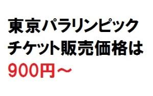東京パラリンピック・チケット販売価格は格安900円から抽選応募のすすめ