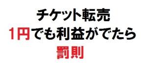 チケット転売禁止法1円利益でも罰則・売る側も買う側も注意