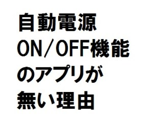 AndroidやiOSのスマホで自動電源ON/OFFは殆ど無い