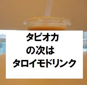 タロイモドリンクの正体とは?日本で飲める店とAmazon,楽天で購入可能?「かりそめ天国」