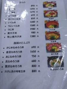 漁師料理よこすか【メニュー写真】
