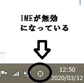 IMEが無効