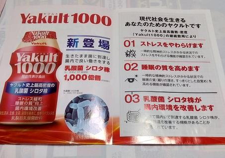ヤクルト1000の個人的な効果・効用を実感|寝むれるし目覚めが良い