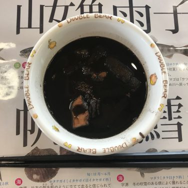 Squid Ink Soup, Okinawa