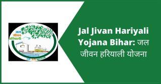 Jal Jivan Hariyali Yojana Bihar: जल जीवन हरियाली योजना