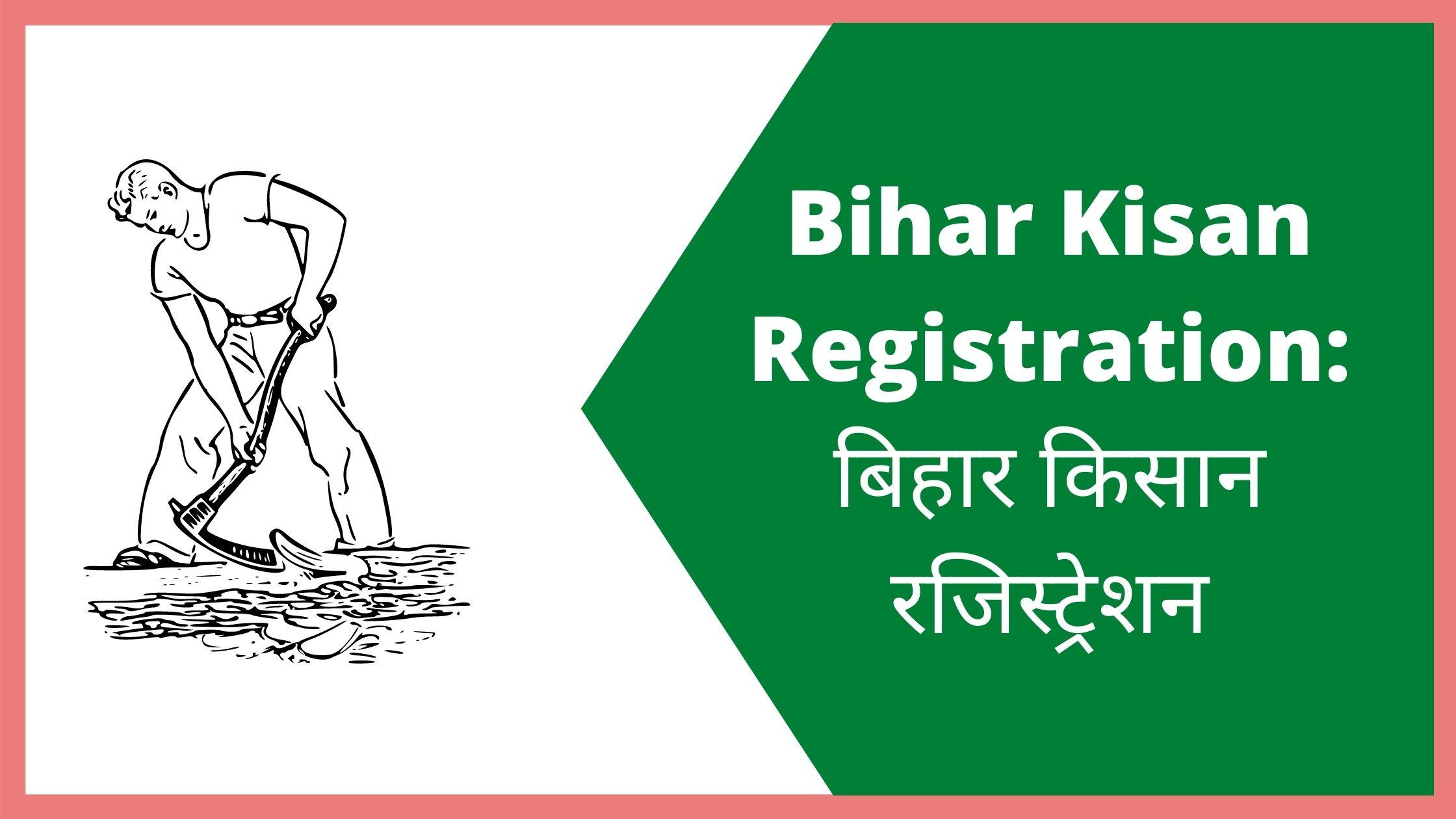 Bihar Kisan Registration: बिहार किसान रजिस्ट्रेशन