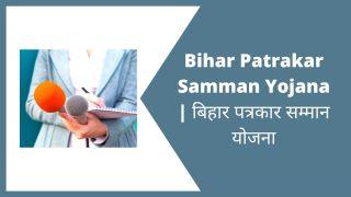 Bihar Patrakar Samman Yojana: बिहार पत्रकार सम्मान योजना