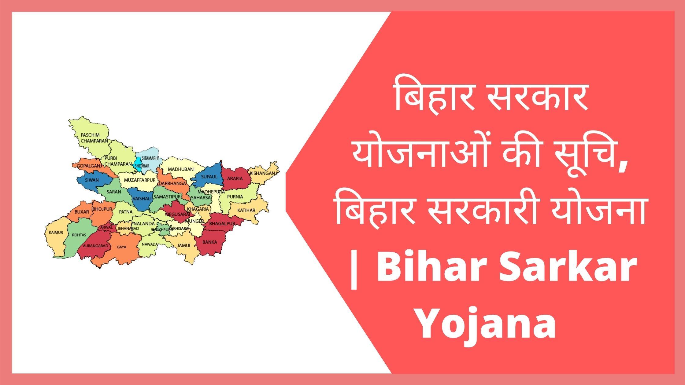 Bihar Sarkar Yojana