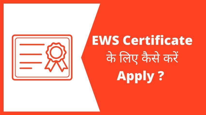 EWS Certificate के लिए कैसे करें Apply ? | What is ews certificate in hindi