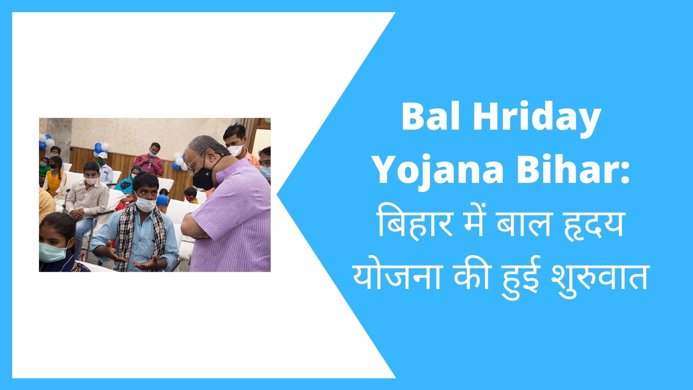 Bal Hriday Yojana Bihar