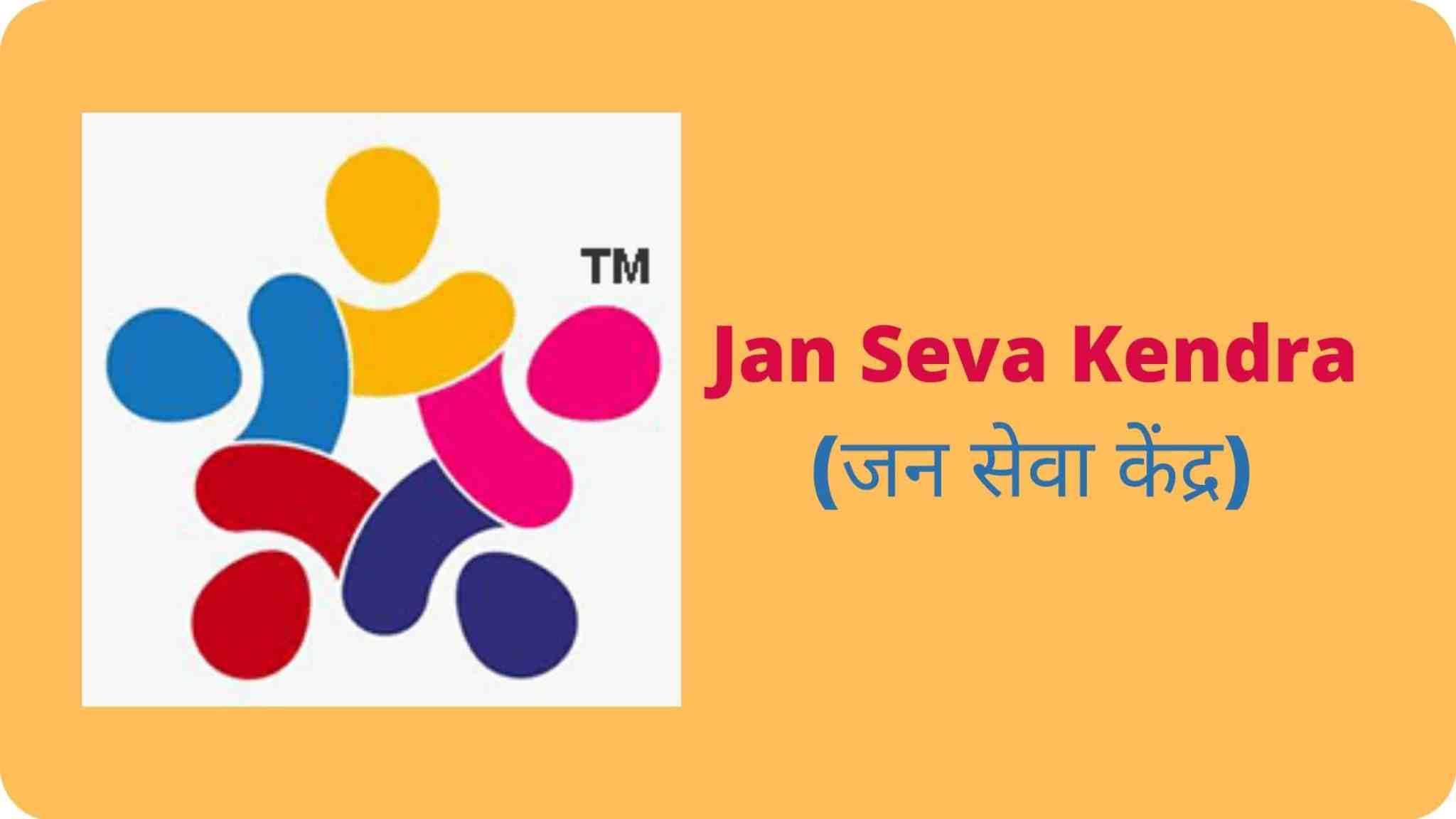 jan-seva-kendra-in-hindi-जन-सेवा-केंद्र