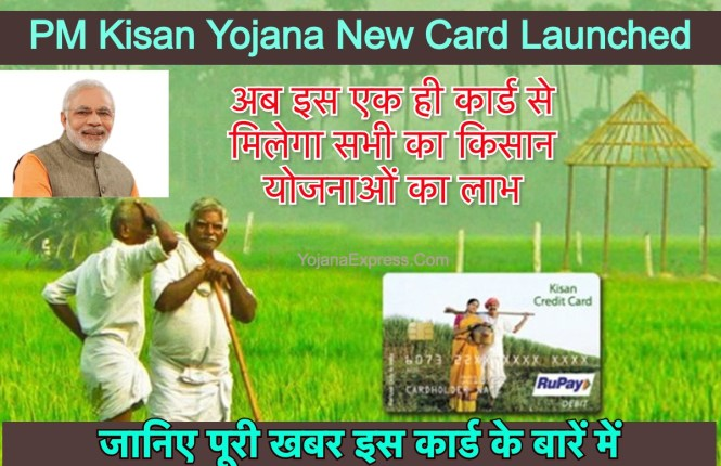 PM Kisan Yojana New Card 2020 Launched