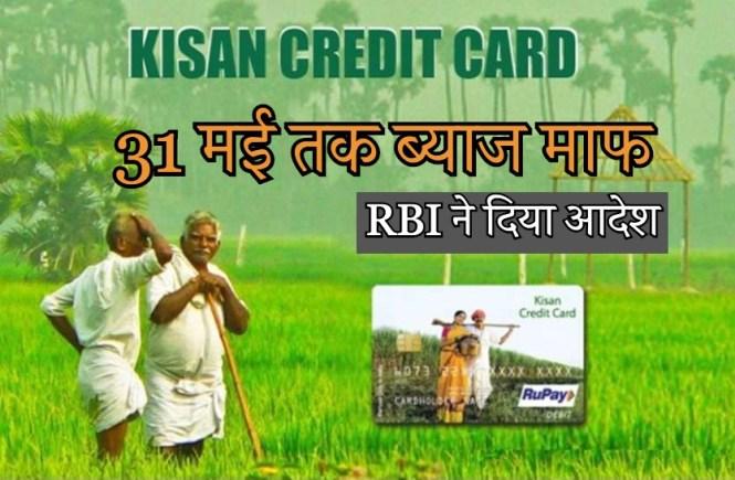 किसान क्रेडिट कार्ड के लोन में मिली राहत
